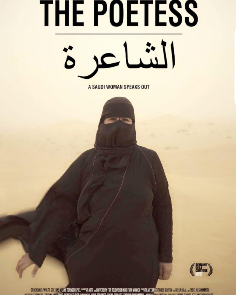 "Hissa Hilal, main character of the documentary ""The Poetess"""