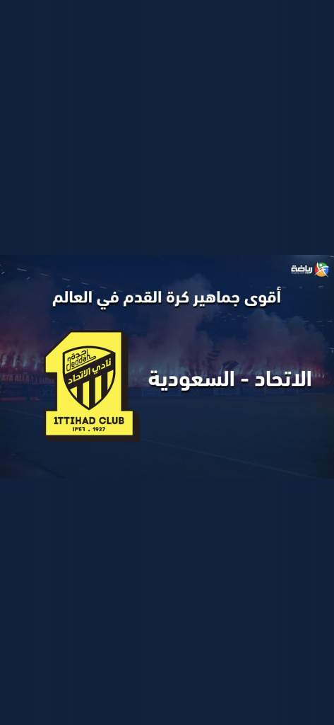 Al-Ittihad Saudi Times