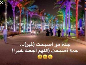 Festival in Jeddah 2019