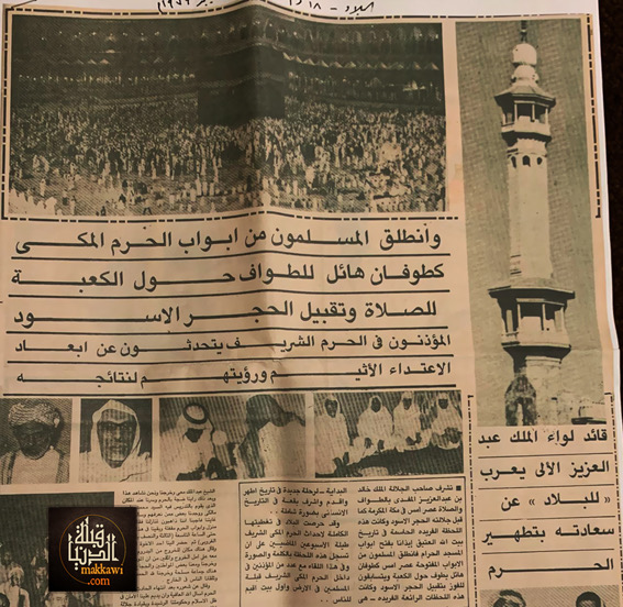 siege of makkah hostages released newspaper 1979